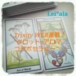 Trinity WEB連載コラム更新♪