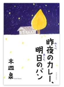 yube-asupan-book