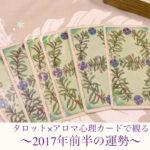 受付開始☆期間限定メニュー〜2017年前半の運勢〜