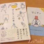 私の読書時間♪〜オジサンの本〜