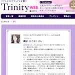 Trinity WEB連載コラム⭐︎12月前半の更新です!