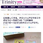 Trinity WEB連載コラム12月後半タロット×アロマ更新です⭐︎