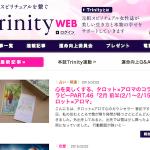 Trinity Web連載コラム2月前半の更新です♪