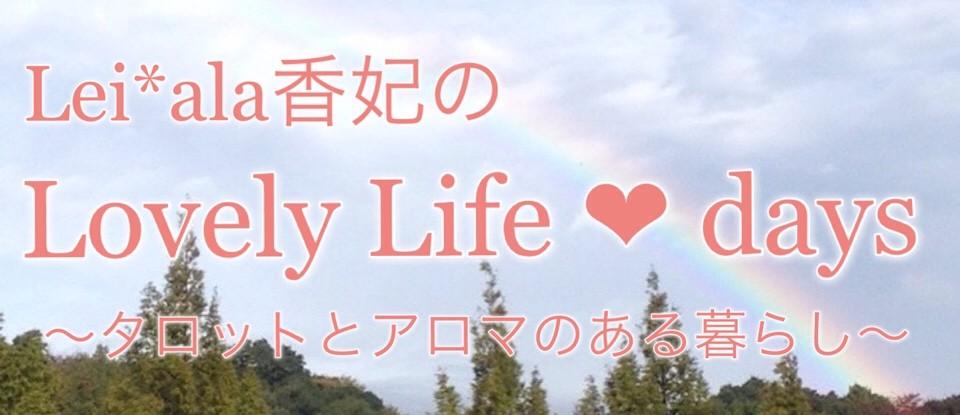 Lei*ala 香妃のタロットとアロマのある暮らし♡Lovely Days