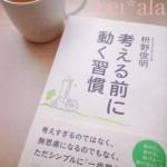 考える前に動く習慣【私の愛読書】