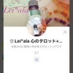 LINE@はじめました☆