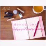 noteで綴る「愛される私になれるHappy Beauty Diary」始動。