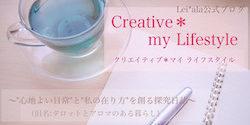 Lei*ala&香妃公式ブログ|Creative*my Lifestyle(クリエイティブ*マイライフスタイル)